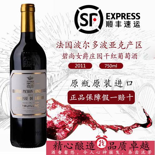 法国波尔多梅多克干红葡萄酒