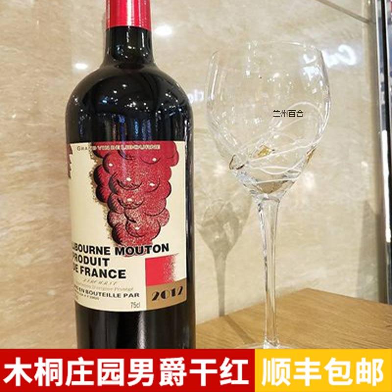 羅斯柴爾德男爵木桐莊園干紅葡萄酒